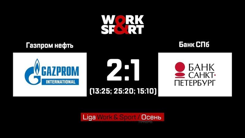 Газпром нефть - Банк СПб 2:1 (13:25; 25:20; 15:10)