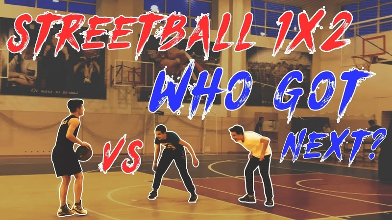 Streetball 1x2 Против Школьников Who got next