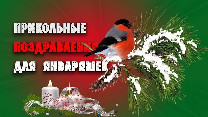 Слайд шоу Прикольное поздравление мужчине с Днем рождения,Январяшки Любимому сыну посвящаю