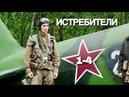 ОТ ЭТОГО ФИЛЬМА ЗАХВАТЫВАЕТ ДУХ! Истребители 1-4 серии Военная драма. Русские детективы