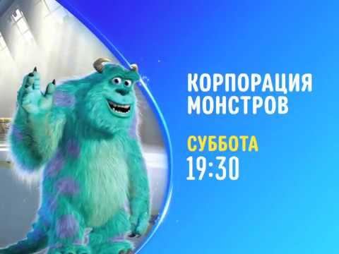 Анимационный фильм «Корпорация монстров» на Канале Disney!