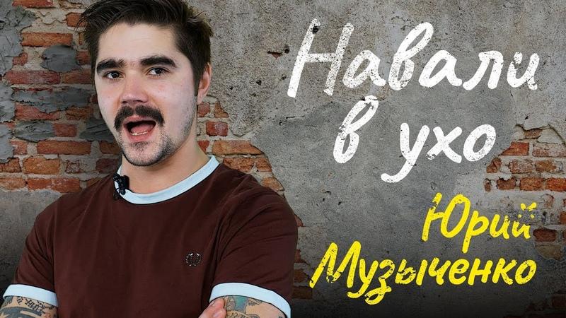 НАВАЛИ В УХО | 4-ый Новогодний выпуск | Юрий Музыченко