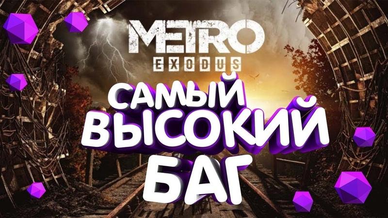 Metro Exodus 2033 - САМЫЙ ВЫСОКИЙ БАГ (баги, фейлы, приколы)