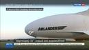 Новости на Россия 24 • То ли дирижабль, то ли вертолет: над Англией взлетело крупнейшее судно в мире