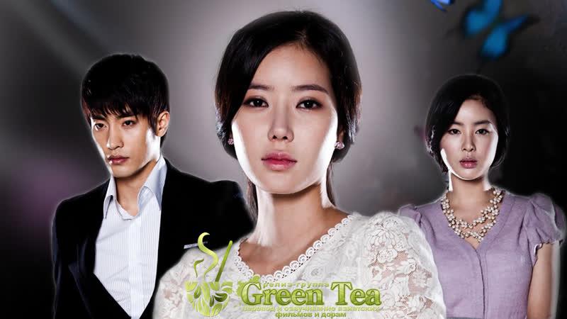 [GREEN TEA] История кисэн 25