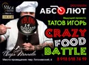 Crazy battle food 14.02.2019