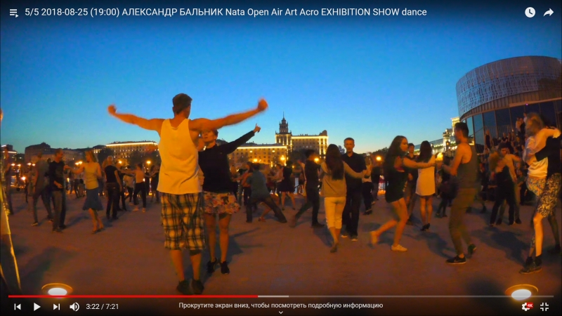 5/5 2018-08-25 (19:00) АЛЕКСАНДР БАЛЬНИК Nata Open Air Art Acro EXHIBITION SHOW dance