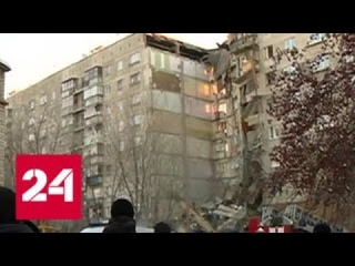 Магнитогорцы предлагают пострадавшим деньги, вещи и собственные квартиры - Россия 24