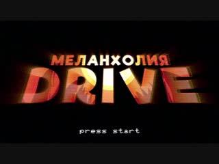 Меланхолия drive