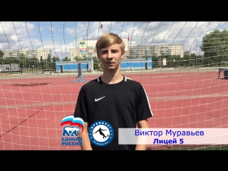 Интервью. Виктор Муравьев. Лицей 5 (2002)