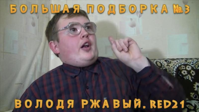 БОЛЬШАЯ ПОДБОРКА 3 ВОЛОДЯ РЖАВЫЙ RED21