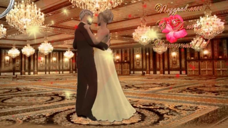 Поздравления можно заказать в группе vk.com/vidio_pozdravlenija 🌹🌹🌹Дарите любимым радость и любовь 🌼🌸💐