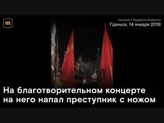 В Польше почтили память мэра Гданьска Павла Адамовича
