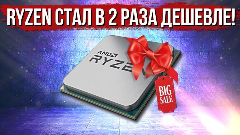 Ryzen станут дешевле почти в два раза Плюс официальная информация про новые консоли