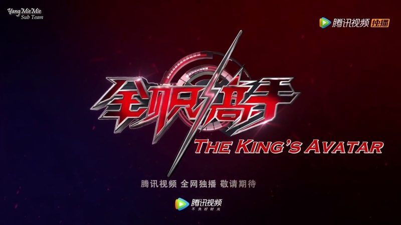 "[ENG SUBS] Yang Yang TV Drama ""The King's Avatar"" BTS Video 