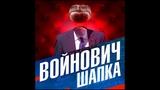 Шапка. Войнович В. Аудиокнига. читает Вениамин Смехов