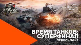 Время танков 2018. Суперфинал.
