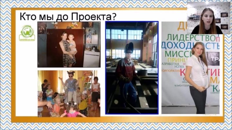 Презентация сути бизнеса Тыщенко Альбина