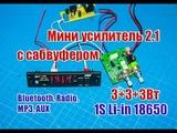 Мини усилитель 2.1 с сабвуфером 3+3+3Вт + Bluetooth, MP3, Radio + 1S Li-ion 18650, сборка из модулей