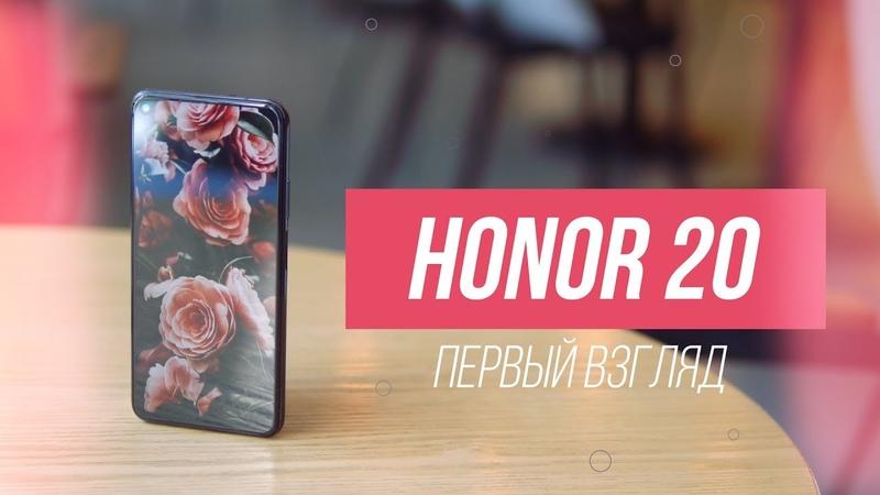 Обзор Honor 20. Есть ли жизнь после санкций [4k]