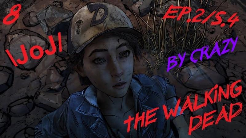 ЧИГО Б**ТЬ?!?!?! | THE WALKING DEAD: THE FINAL SEASON | EP.2/S.4 | ЧАСТЬ_8 | J_J