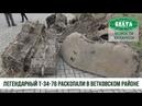 Фрагменты Т-34-76 раскопали в поселке Золотой Рог