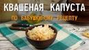 Квашеная капуста в банке по бабушкиному рецепту — сочная, хрустящая и очень вкусная