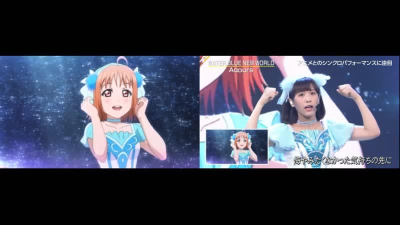 【ラブライブ!サンシャイン!!】WATER BLUE NEW WORLDのアニメとキャストの映像を並べてみた