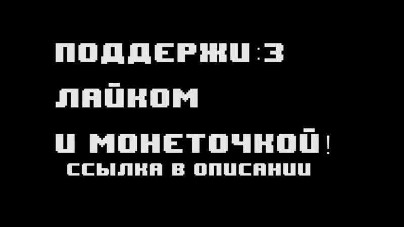 [TheRainbowFox] |PewDiePie| - Ты Обязан Поиграть в Эту Игру |Deltarune2|