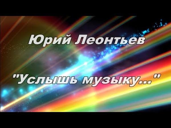 Юрий Леонтьев Услышь музыку