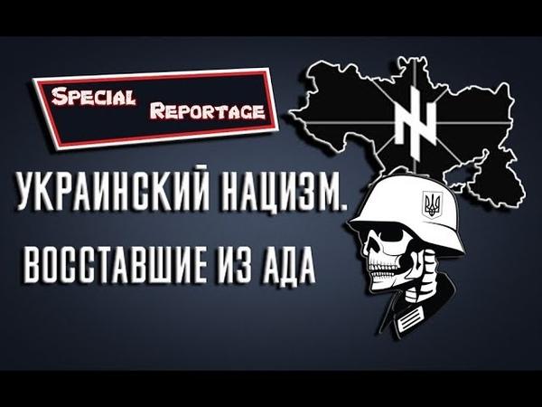 Украинский нацизм.Восставшие из ада | Special Reportage 23.10.2018