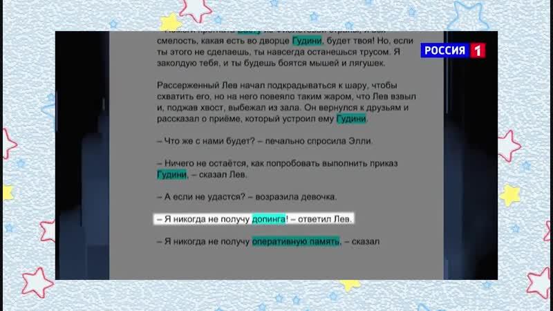 Федеральное телевидение про методику Скopoчтeния