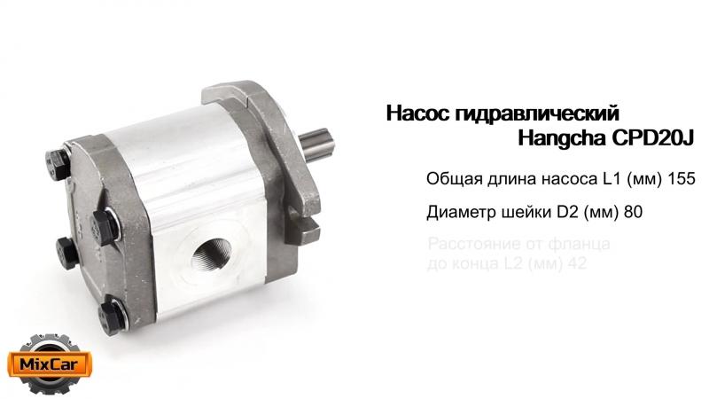Насос гидравлический Hangcha CPD20J (CBTDHF416ALH4)
