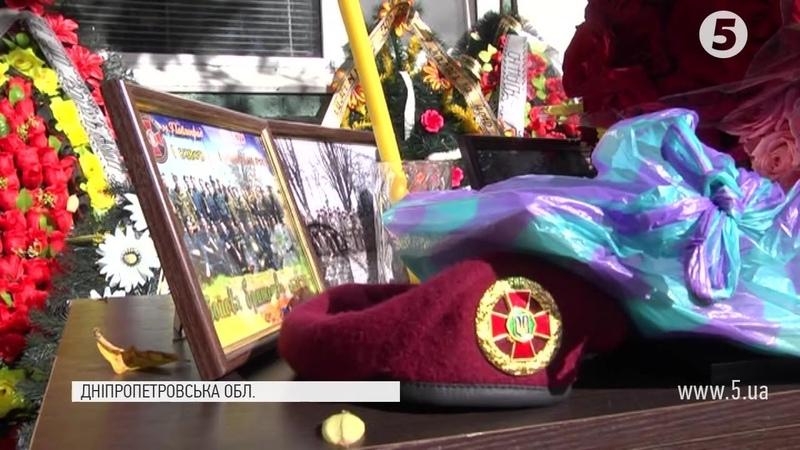 Прощання з бійцем 72 бригади Юрієм Фешком на Дніпропетровщині