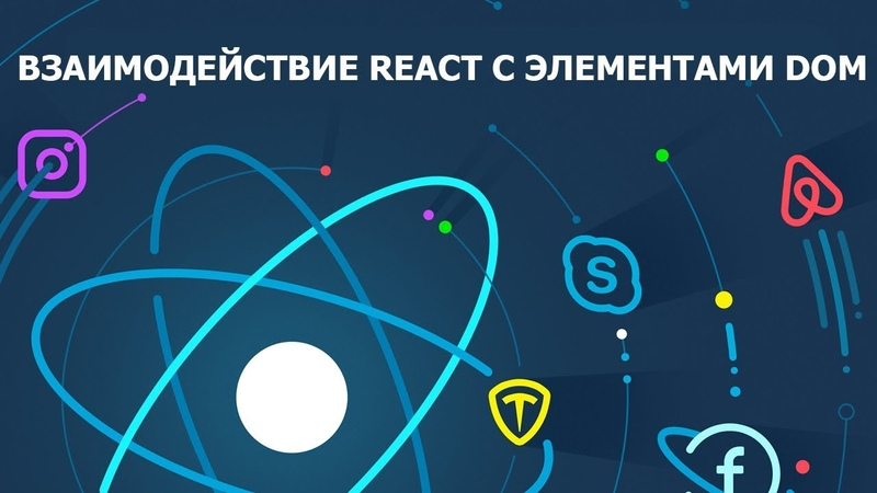 Основы React. Взаимодействие React с элементами DOM