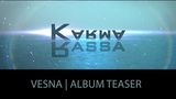 Karma Rassa - Vesna Teaser 1