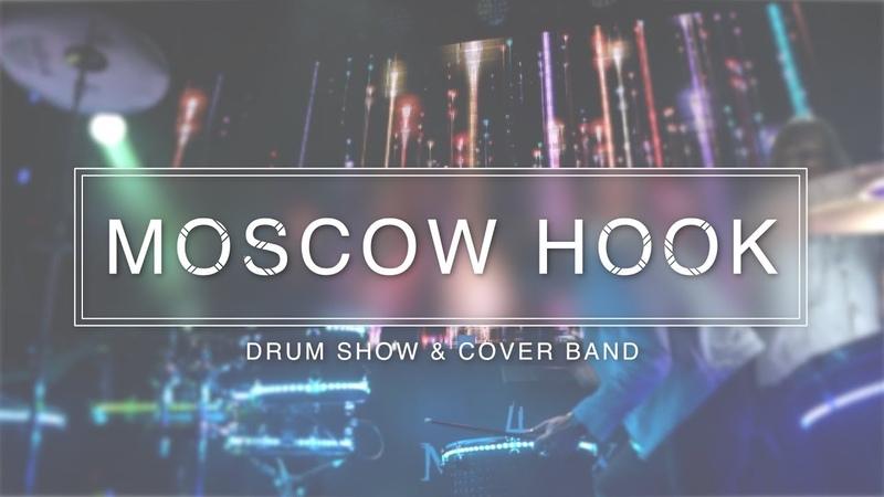 Moscow HooK - 2018 / Кавер группа, Барабанное шоу, шоу барабанщиков