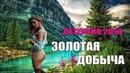 ЗОЛОТАЯ ДОБЫЧА 2018 Новый детектив Русские настоящие детективы 2018 фильмы онлайн 2018 г