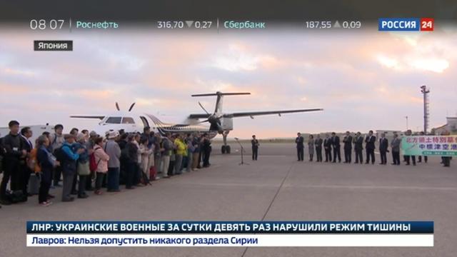 Новости на Россия 24 • Авиаперелет как жест доброй воли