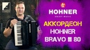 Обзор аккордеона HOHNER Bravo III 80