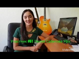 Участник №61 Лилия Сабитова Уфа