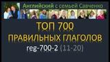 Английский язык reg-700-2 английский для всех топ 700 правильных глаголов правильные глаголы
