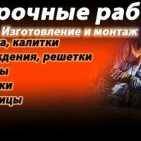 Сварщик Холмская