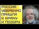 Алексей Венедиктов Россия уверенно идёт к краху и позору 14 08 201