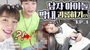 [UNB] Teasing the Maknae who fell asleep after doing makeup OND (오나도) EP.1
