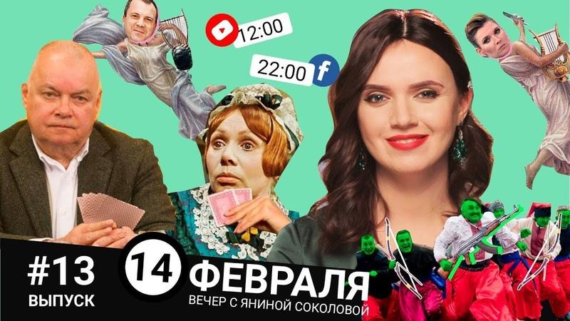 Пропаганда - это любовь все ведьмы за Путина революция гидности - мем   Вечер 13