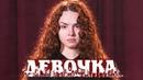 Девочка Фильм 2008 Драма, мелодрама @ Русские сериалы