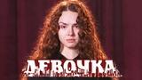 Девочка (Фильм 2008) Драма, мелодрама @ Русские сериалы