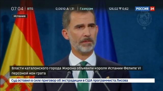 Новости на Россия 24 Месть Каталонии Жирона объявила короля Испании персоной нон грата