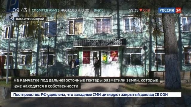 Новости на Россия 24 • На Камчатке дачные участки распределили под дальневосточные гектары